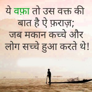 Hindi Shayari Images Wallpaper Photo Free Download