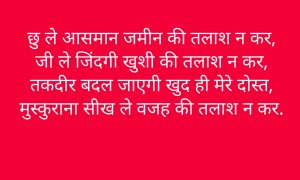 Hindi Shayari Images Wallpaper For Whatsaap