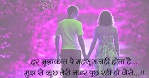 Hindi Shayari Images Wallpaper In HD