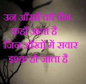 Hindi Shayari Images Photo Pics In HD