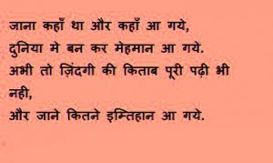 Hindi Shayari Images Pictures For Whatsaap