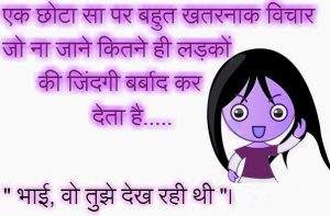 Funny Hindi Status Images Photo Pics For Facebook Free Download