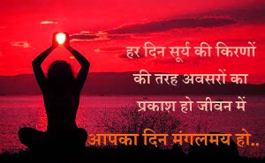 gd mrng Images Photo Pics With Hindi Quotes Download