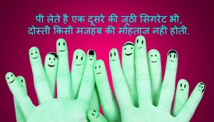 Friendship Images Photo Pictures In Hindi