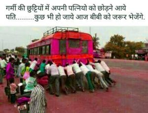Very Funny Images Photo Pics In Hindi For facebook