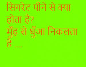 Hindi Funny Status Images Photo Pictures In HD Download