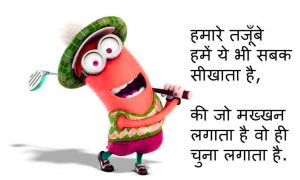 Hindi Funny Status Images Wallpaper Pictures Free Download