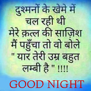 Good Night Images photo Pics With Hindi Quotes