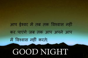 Hindi Quotes Good Night Images Download