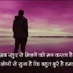 147+ Shayari Images Photo Pics In Hindi