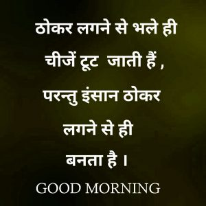 Good Morning Images Photo Pics In Hindi Download