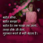 189+ Hindi Shayari Images For Whatsapp