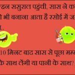 78+ Jokes Chutkule Images Pics In Hindi