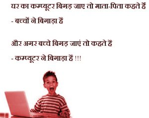 Hindi Funny Status Images Photo Pictures Download