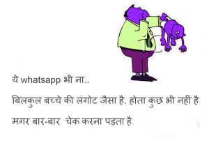 Hindi Funny Status Images Wallpaper Pics Download