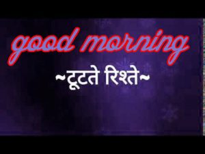 Suvichar Good Morning Images Wallpaper Pic HD Download