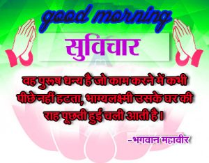 Hindi Suvichar Good Morning Images Photo Wallpaper Download