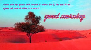 Hindi Suvichar Good Morning Images Wallpaper HD