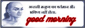 Hindi Suvichar Good Morning Images Wallpaper Photo