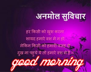 Hindi Suvichar Good Morning Images Photo Wallpaper