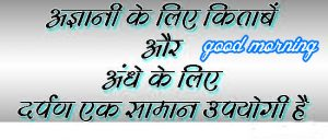 Hindi Suvichar Good Morning Images Photo for Whatsaap