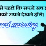 678+ Hindi Quotes Good Morning Images Wallpaper Pictures HD Download