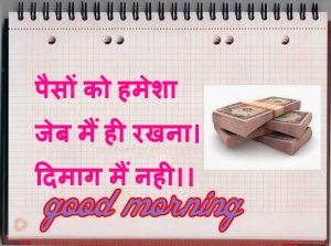 Hindi Suvichar Good Morning Images Wallpaper Download