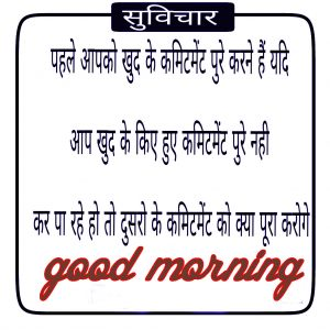 Hindi Suvichar Good Morning Image Wallpaper Pics Download