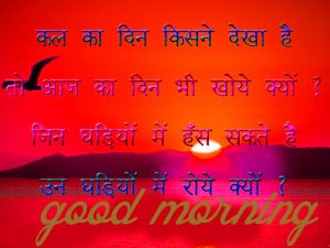 Hindi Suvichar Good Morning Images Wallpaper Photo Download