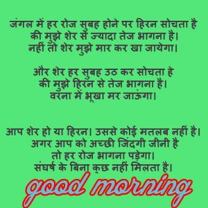 Inspirational Suvichar In Hindi Images Free Download