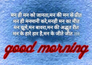 Hindi Suvichar Good Morning Images Wallpaper Pic Download