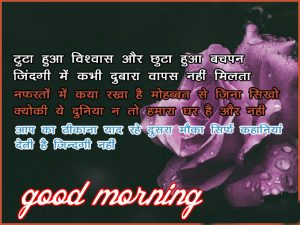 Hindi Suvichar Good Morning Images Wallpaper Pics For Whatsaap