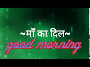Hindi Suvichar Good Morning Images Wallpaper Pics Download
