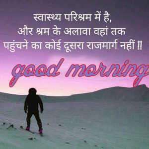 Hindi Suvichar Good Morning Images Wallpaper Pics