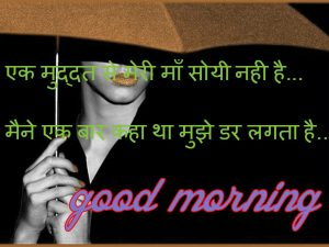 Hindi Suvichar Good Morning Images Wallpaper Download for Whatsaap