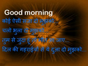 Romantic Hindi shayari good morning images