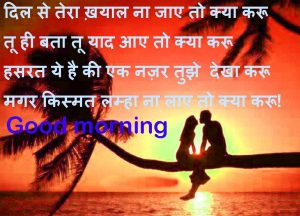 Romantic Hindi shayari good morning images photo Wallpaper Pics Download for Whatsaap