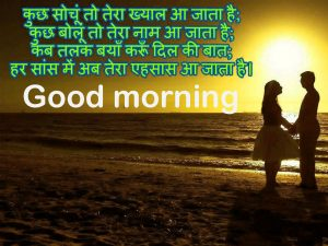 Romantic Hindi shayari good morning images Photo Pictures Download