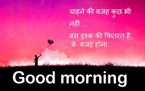 Romantic Hindi shayari good morning images Wallpaper Pictures HD Download
