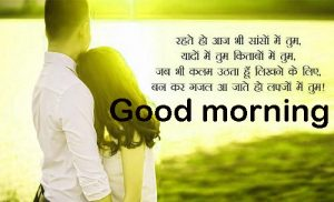 Romantic Hindi shayari good morning images Photo Wallpaper HD Download