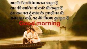 Romantic Hindi shayari good morning images Pictures Pics HD Download