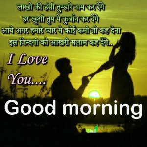 Romantic Hindi shayari good morning images Photo for Whatsaap