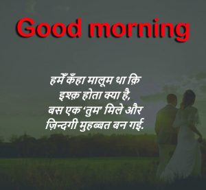 423 Romantic Hindi Shayari Good Morning Images Wallpaper For Lover