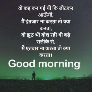 Romantic Hindi shayari good morning images Photo Pictures HD Download