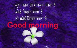 Romantic Hindi shayari good morning images Pictures Free Download