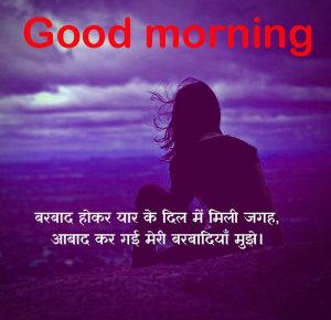 Romantic Hindi shayari good morning images Photo Pics HD Download