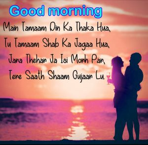 Romantic Hindi shayari good morning images Pictures Wallpaper Download