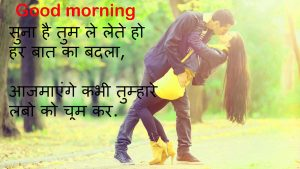 Romantic Hindi shayari good morning images Wallpaper Pics Download