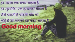 Romantic Hindi shayari good morning images Photo Pics Download