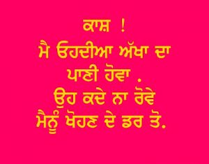 Punjabi Love Status Photo Images Pictures HD Download